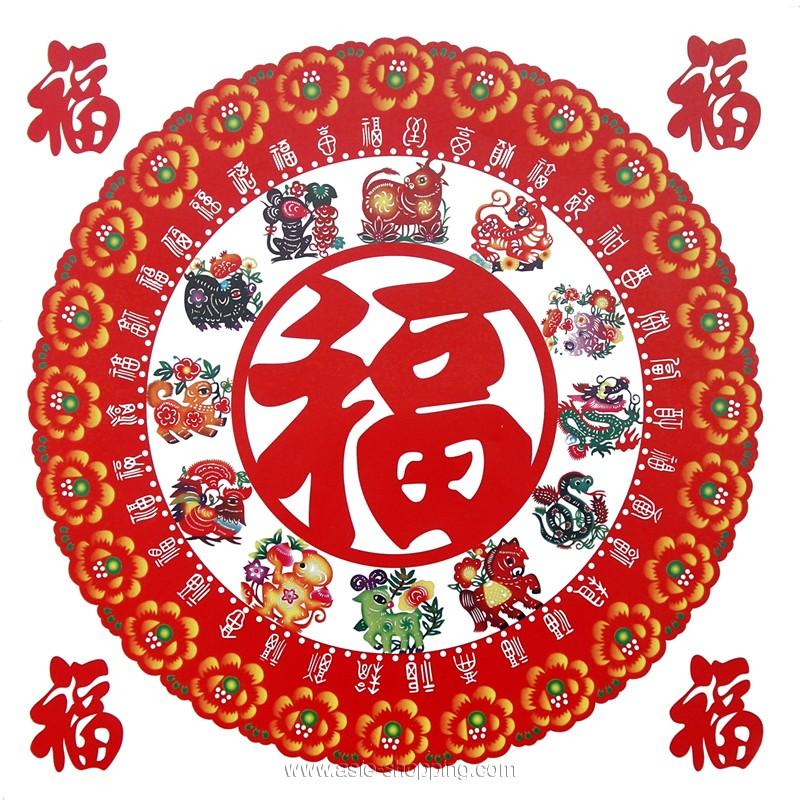 Sticker d coration chinoise bonheur et 12 signes for Stickers et decoration